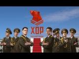 Хор Русской Армии - Промо / Презентация