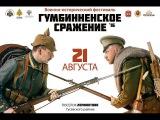 Гумбинненское сражение - 2016 (I Cam Fly - Аэросъемка в Калининграде)