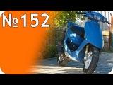 Без комментариев:кап. ремонт Honda Dio 35ZX