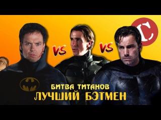Лучший киношный Бэтмен [Битва титанов #1]