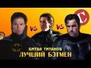 Лучший киношный Бэтмен Битва титанов 1