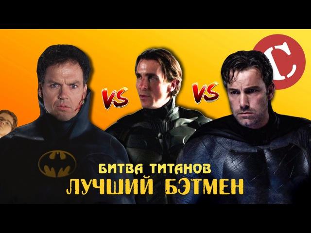Лучший киношный Бэтмен [Битва титанов 1]