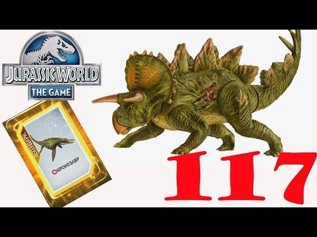 ГИБРИДЫ Кронозавр Стегоцератопс Троодон Jurassic World The Game прохождение на русском 117