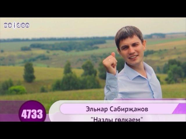 Эльнар Сабирзянов - Назлы голкэем