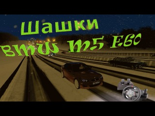 Шашки BMW M5 E60 [ City Car Driving 1.5.0 ] на руле Logitech MOMO Racing