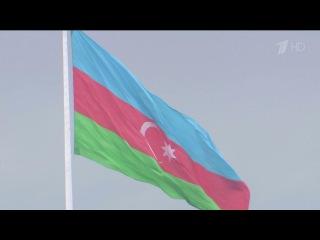 Власти Азербайджана объявили о девальвации маната и введении `режима плавающего курса` - Первый канал