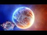 День космических историй. Что за новая планета 22.02.2016 HD