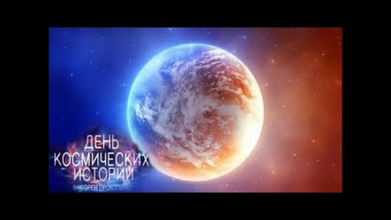 День космических историй. Что за новая планета? (22.02.2016) HD