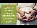 Как питаться беременным Еда беременной женщины Светлана Калмыкова