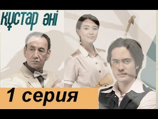 Құстар әні 1 серия