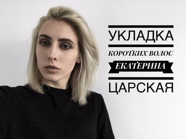 ОБЪЕМНАЯ УКЛАДКА КОРОТКИХ ВОЛОС / ЕКАТЕРИНА ЦАРСКАЯ