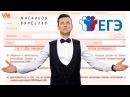 Премьера! Вячеслав Мясников - ЕГЭ (аудио)