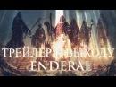 Enderal — Трейлер к выходу игры Русские субтитры