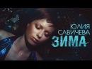 Юлия Савичева - Зима