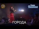 Елена Ваенга - Города - концерт Желаю солнца HD