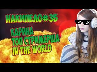 НАКИПЕЛО#35:КАРИНА ТОП СТРИМЕРША IN THE WORLD!!  UKRGAMESgroup