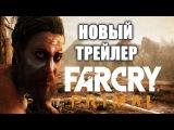 Far Cry Primal - Душа дикаря |На русском HD|