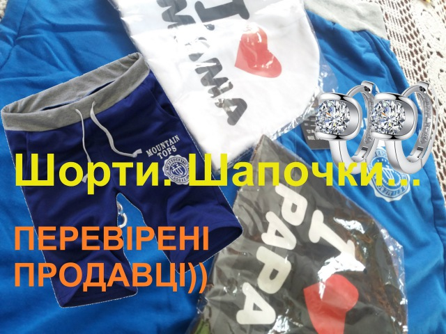 Шорти. Кульчики Популярні товари)) » Freewka.com - Смотреть онлайн в хорощем качестве