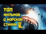 Топ фильмов о морской стихии