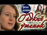 фильм Гадкий утёнок 2011 мелодрама