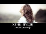 Крик души - Татьяна Прохор