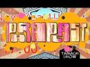Видеоприглашение на Проводы 2015 года с Т О Tamach show
