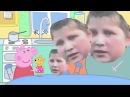(Свинка пеппа) 11 серия День Рождение Хуинки
