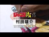 ジャンプ流! vol.15 村田雄介 作画映像PV 『ワンパンマン』