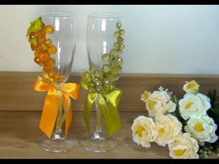 Свадебные бокалы с декоративным виноградом. Wedding glasses with decorative grapes.