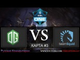 [RU] Dota 2 | OG vs Team Liquid | Карта #3 | ESL One | 19.06.2016