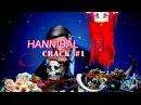 HANNIBAL ● Crack 1 Осторожно СЛЭШ