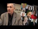 Пякин В. В. ОСОБАЯ ПАПКА. Часть_01