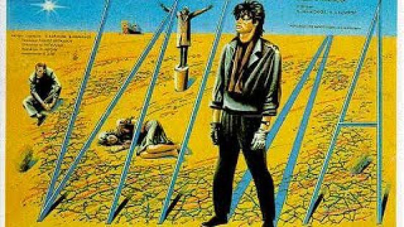 Игла Needle 1988
