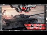 оборудование е75, полный обзор по танку