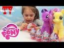 Киндер сюрприз мой маленький пони. Арина открывает яйца с игрушками. Распаковываем киндеры
