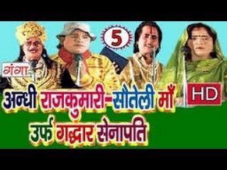 Bhojpuri Nautanki   अंधी राजकुमारी-सौतेली माँ उर्फ़ गद्दार &#236