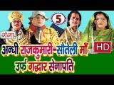 Bhojpuri Nautanki | अंधी राजकुमारी-सौतेली माँ उर्फ़ गद्दार &#236