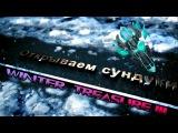 NorthWind Открываем сундуки Winter 2016 Treasure III