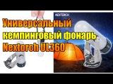Универсальный кемпинговый фонарь Nextorch UL360