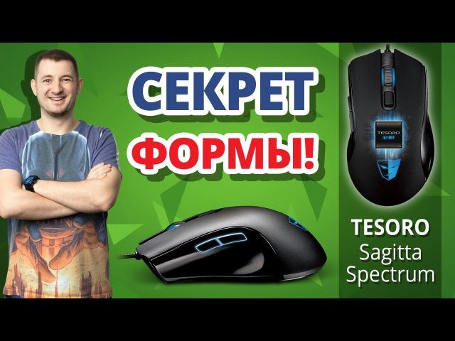 ИМПЕРАТОР ВЕРНУЛСЯ ✔ Обзор Игровой Мыши Tesoro Sagitta Spectrum!