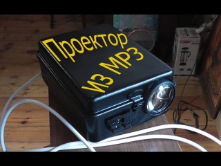 Как Сделать Проектор из MP3 Плеера Projecting Device from MP3