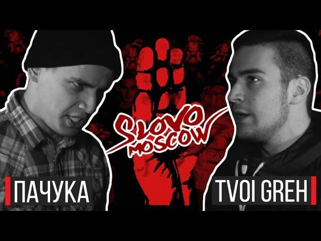 SLOVO   МОСКВА - ПАЧУКА vs. TVOIGREH (TOP-16 , 3 сезон)