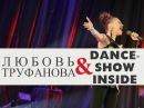 Любовь Труфанова DANCE-SHOW INSIDE- Я дотянусь до облаков