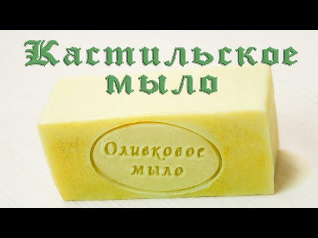 Кастильское мыло - Kamila Secrets Выпуск 48