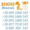 """Интернет-магазин """"1000 Мелочей"""""""