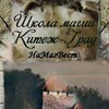Русская школа магии Китеж-Град (НаМагВест)