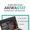 AkiwaStat - сервис веб-аналитики