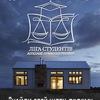 Ліга студентів Асоціації правників України