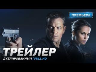 DUB | Трейлер №2: «Джейсон Борн / Jason Bourne» 2016