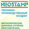 NEOSTAMP.ru - Экономная реклама в Уфе